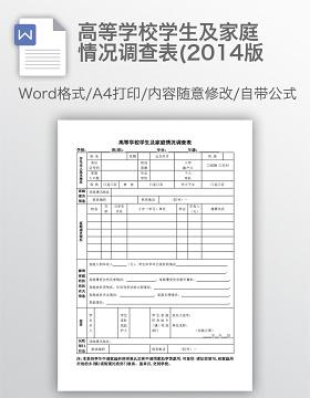 高等学校学生及家庭情况调查表(2014版