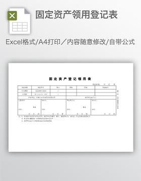 固定资产领用登记表