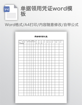 单据领用凭证word模板