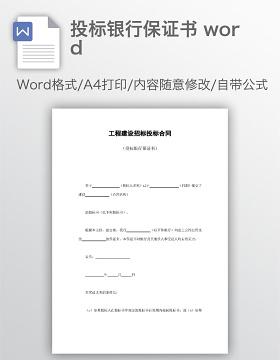 投标银行保证书 word