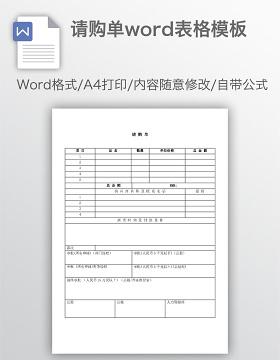请购单word表格模板