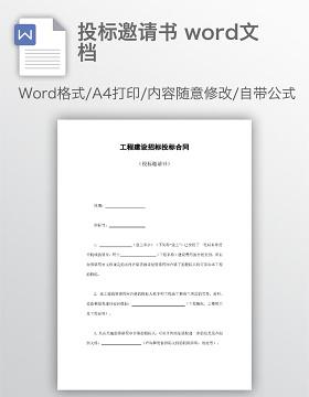 投标邀请书 word文档