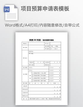 项目预算申请表模板