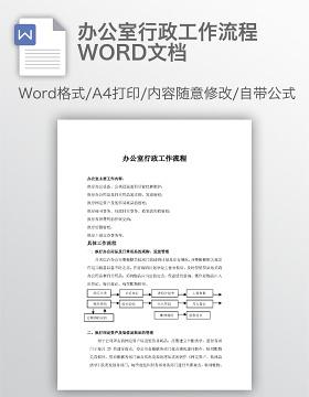 办公室行政工作流程WORD文档
