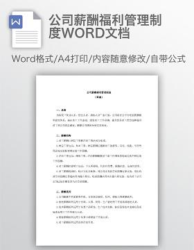 公司薪酬福利管理制度WORD文档