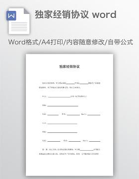 独家经销协议 word