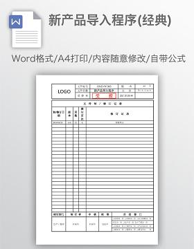 新产品导入程序(经典)