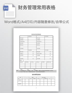 财务管理常用表格