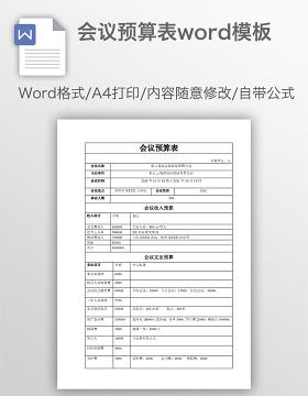 会议预算表word模板