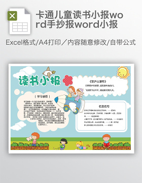 卡通儿童读书小报word手抄报word小报