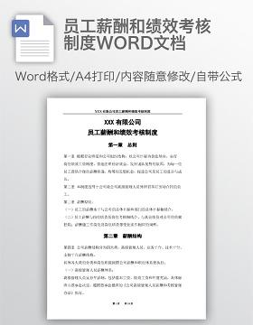 员工薪酬和绩效考核制度WORD文档