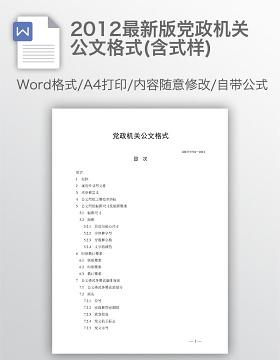 2012最新版党政机关公文格式(含式样)
