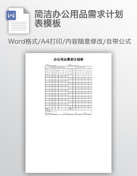 简洁办公用品需求计划表模板