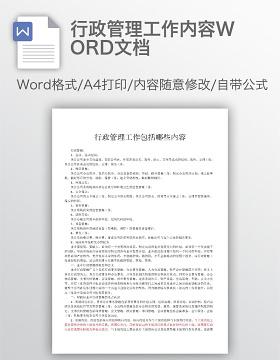 行政管理工作内容WORD文档