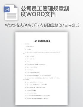 公司员工管理规章制度WORD文档