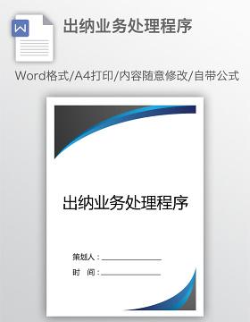 出纳业务处理程序