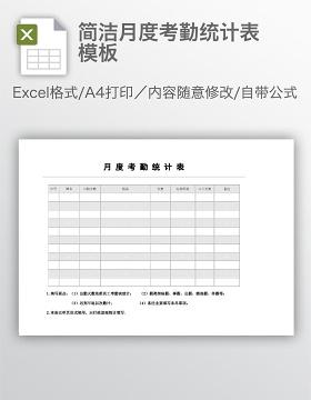 简洁月度考勤统计表模板