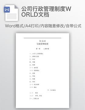 公司行政管理制度WORLD文档
