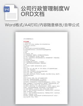 公司行政管理制度WORD文档