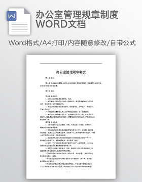 办公室管理规章制度WORD文档