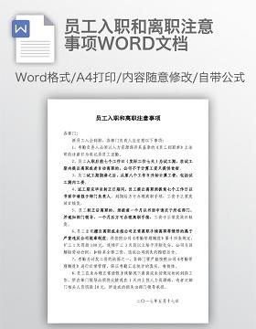 员工入职和离职注意事项WORD文档