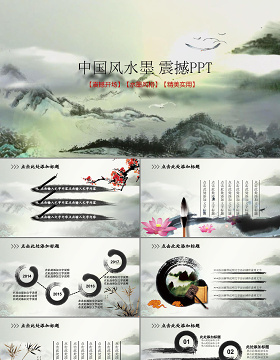 中国风震撼水墨开场古典艺术动态PPT模板