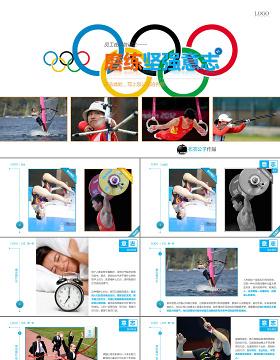 奥运五环版梦幻抽象PPT
