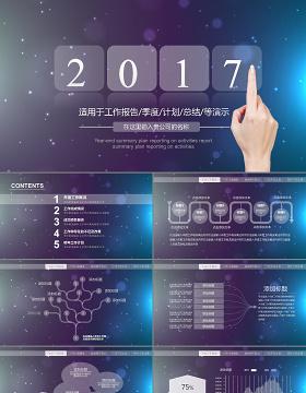 ios2017年度总结工作总结计划PPT