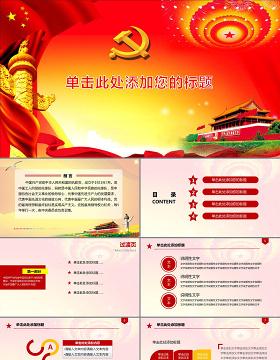 红色大气党政党委党建党组织工作PPT下载