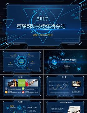 2017互联网公司年终工作总结计划PPT