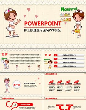 卡通时尚护士护理专业医疗医学PPT模板