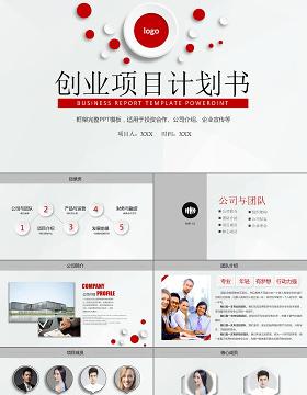 创业融资招商商业计划书动态PPT模板下载