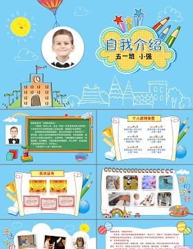 儿童自我介绍小学生竞选班干部大队委PPT