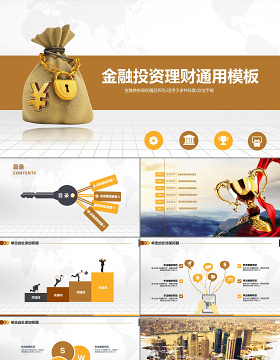 金色金融投资理财通用PPT模板