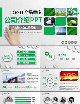绿色公司产品介绍企业品牌宣传营销推广PPT模板