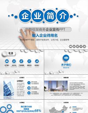 湛藍色企業簡介公司介紹產品宣傳推廣營銷PPT模