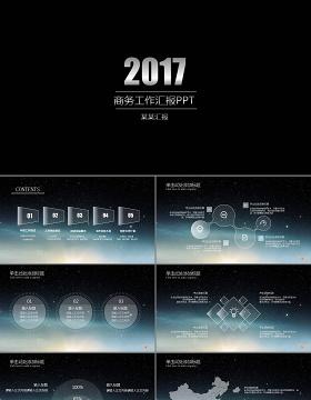 2017精细完美圈圈星空商务工作汇报PPT