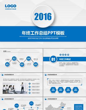 2016微立体简约的总结性报告蓝色风格