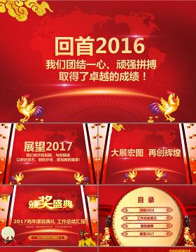 大红喜庆2017年会颁奖典礼PPT
