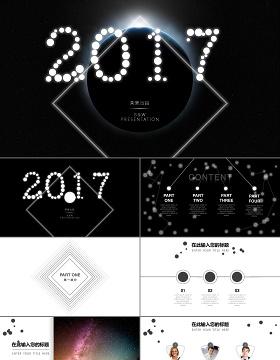 粒子特效2017年会年终总结颁奖盛典PPT模板