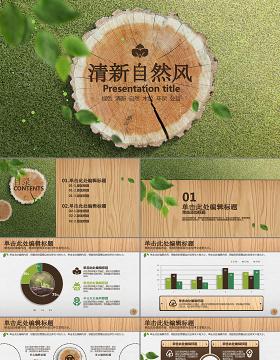 自然清新绿色环保公益PPT动态模板