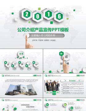精美蓝色大气企业简介公司介绍产品宣传动态P