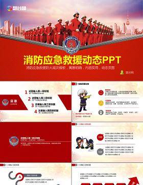 红色大气消防应急救援动态PPT模板