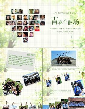 绿色清新同学聚会心形照片回忆PPT模板