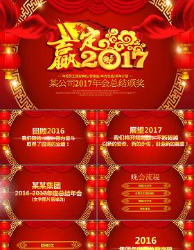 2017赢战鸡年公司年会颁奖开门红动态PPT模板