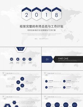 2018简洁微立体工作计划总结汇报PPT模板