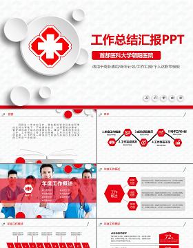 2019医疗医院年终工作总结红色扁平化PPT模板