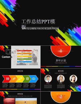 彩色业绩报告未来分析意见指导PPT