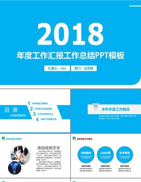 2018创意蓝色时尚年度工作汇报工作总结PPT模板