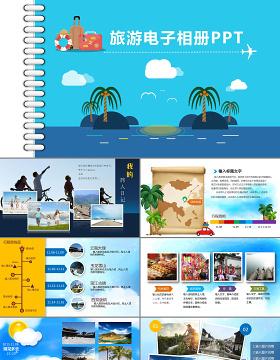 最新完整家庭度假自助旅游通用摄影电子相册P